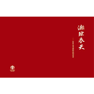 戏鸿留影——近现代、古代书画专场