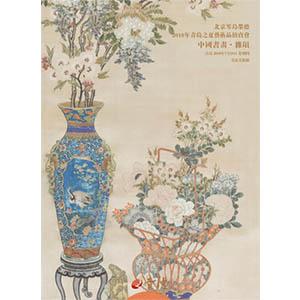 中国书画、杂项
