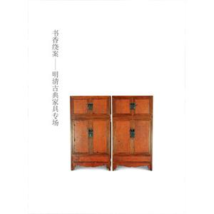 书香绕案——明清古典家具专场