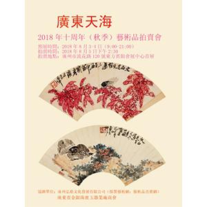香港中华书画家协进会名誉会长林青作品专场
