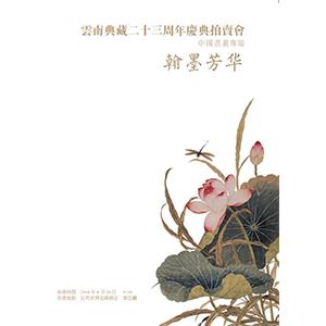 翰墨芳华·中国书画专场