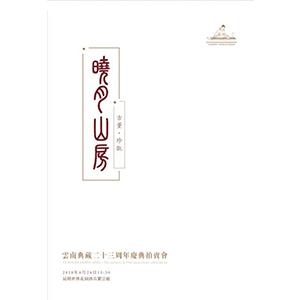晓月山房·古董珍翫专场