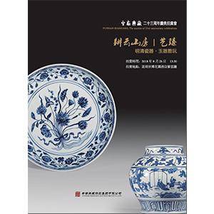 艺臻·晚清瓷器、玉器雅玩专场