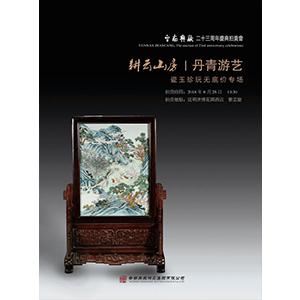 丹青游艺·中国书画、瓷玉珍玩无底价专场