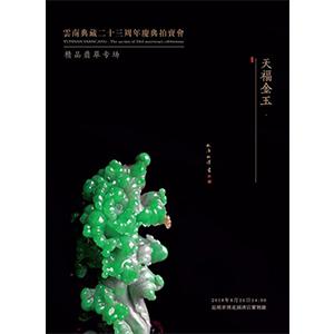 天福金玉珑翠熠彩·精品翡翠专场