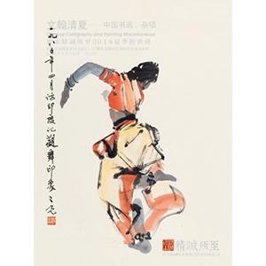 文翰清夏——中国书画、杂项