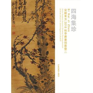 中国书画(二)四海集珍