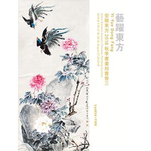 中国书画(三)艺跃东方