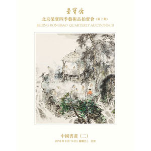 中国书画(二)专场
