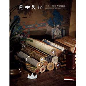 斋中长物——手卷·册页书画专场