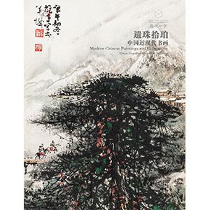 遗珠拾珀—中国近现代书画