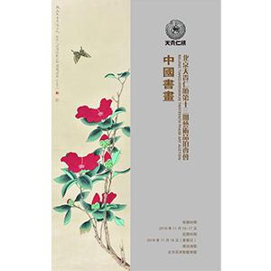 北京天贵仁顺第十三期艺术品拍卖会-中国书画