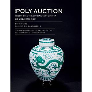 第43期古董精品拍卖会——瓷器 玉器 工艺品(二)
