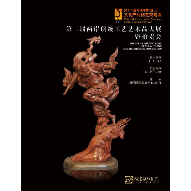 第十一届海峡两岸(厦门)文博会第二届两岸顶级工艺艺术品大展暨拍卖会