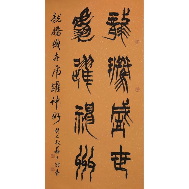 书香千古——中国书协历史原创作品专场
