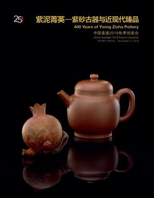 紫泥菁英—紫砂古器与近现代臻品