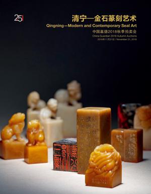 清宁—金石篆刻艺术