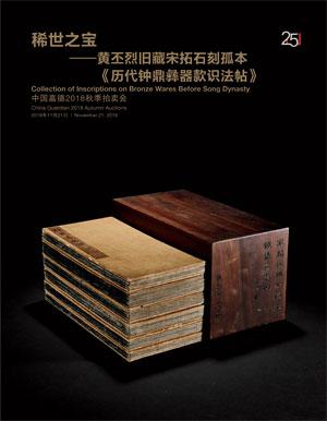 稀世之宝—黄丕烈旧藏宋拓石刻孤本《历代钟鼎彝器款识法帖》