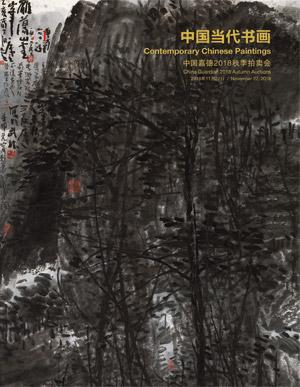 中国当代书画