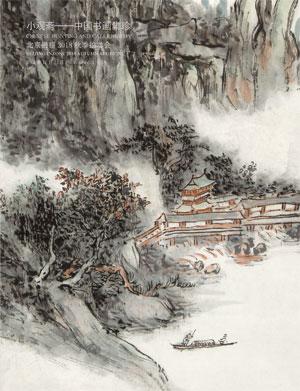 小观斋——中国书画集珍