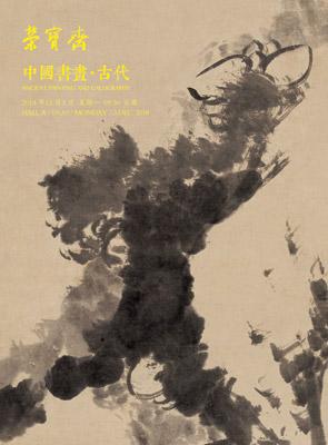 中国书画·古代