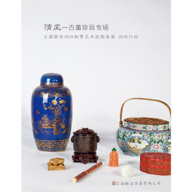清风—古董珍玩