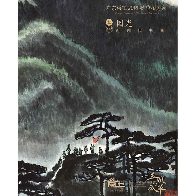 国光·中国近现代书画