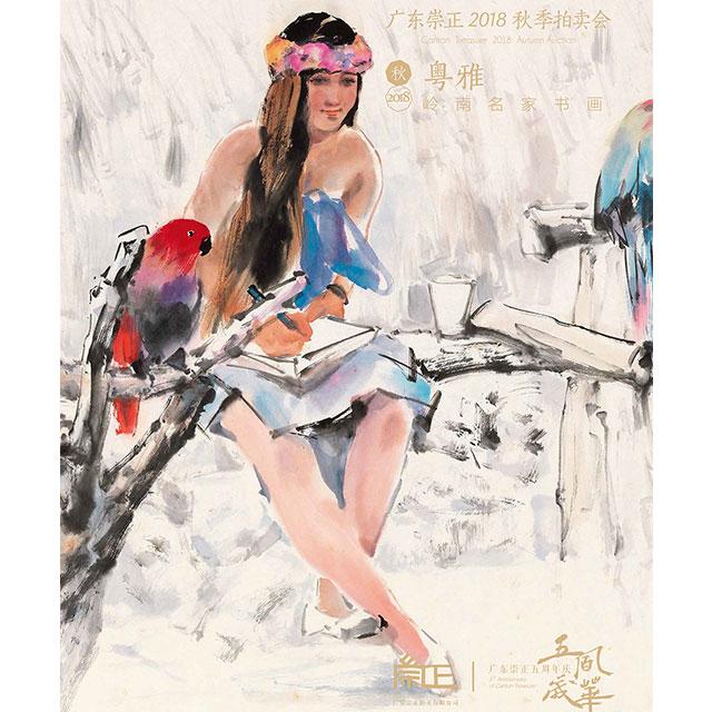 粤雅·岭南名家书画
