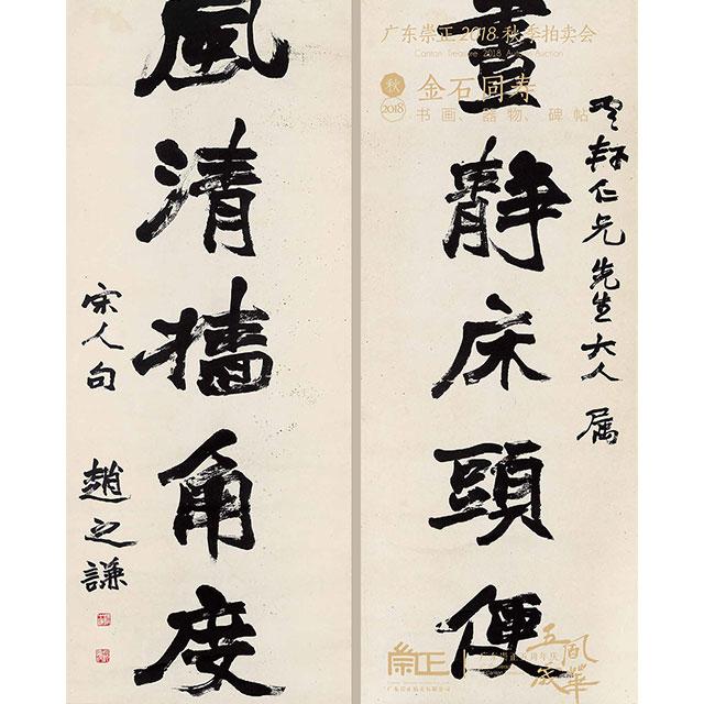 金石同寿·书画、器物、碑帖