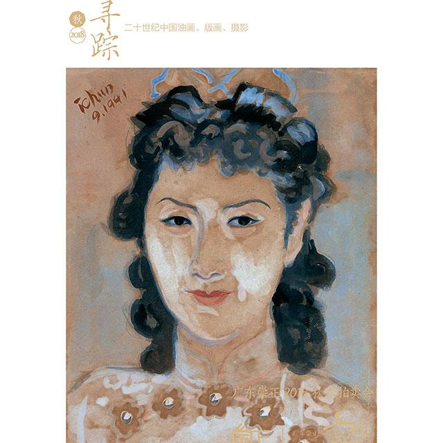 寻踪·二十世纪中国油画、版画、摄影
