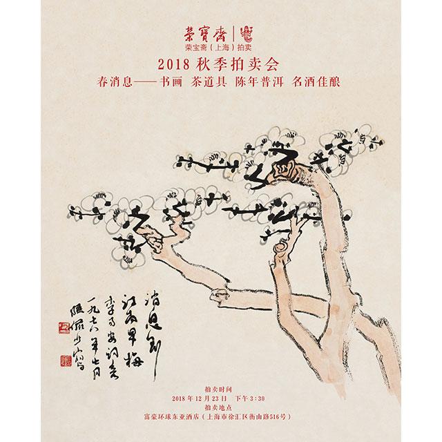 春消息——书画 茶道具 陈年普洱 名酒佳酿