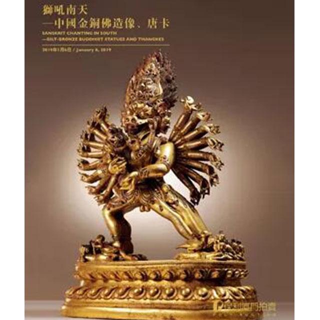 狮吼南天—中国金铜佛造像、唐卡