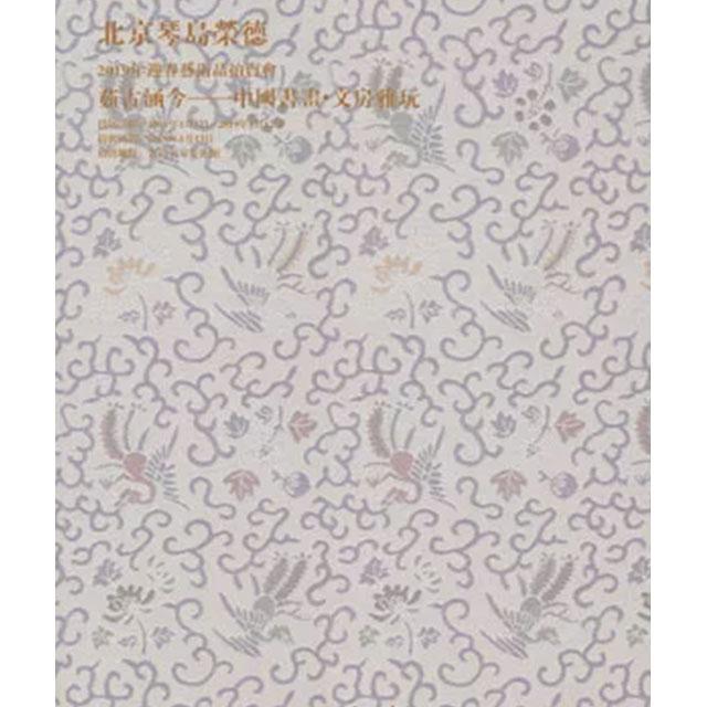 茹古涵今——中国书画