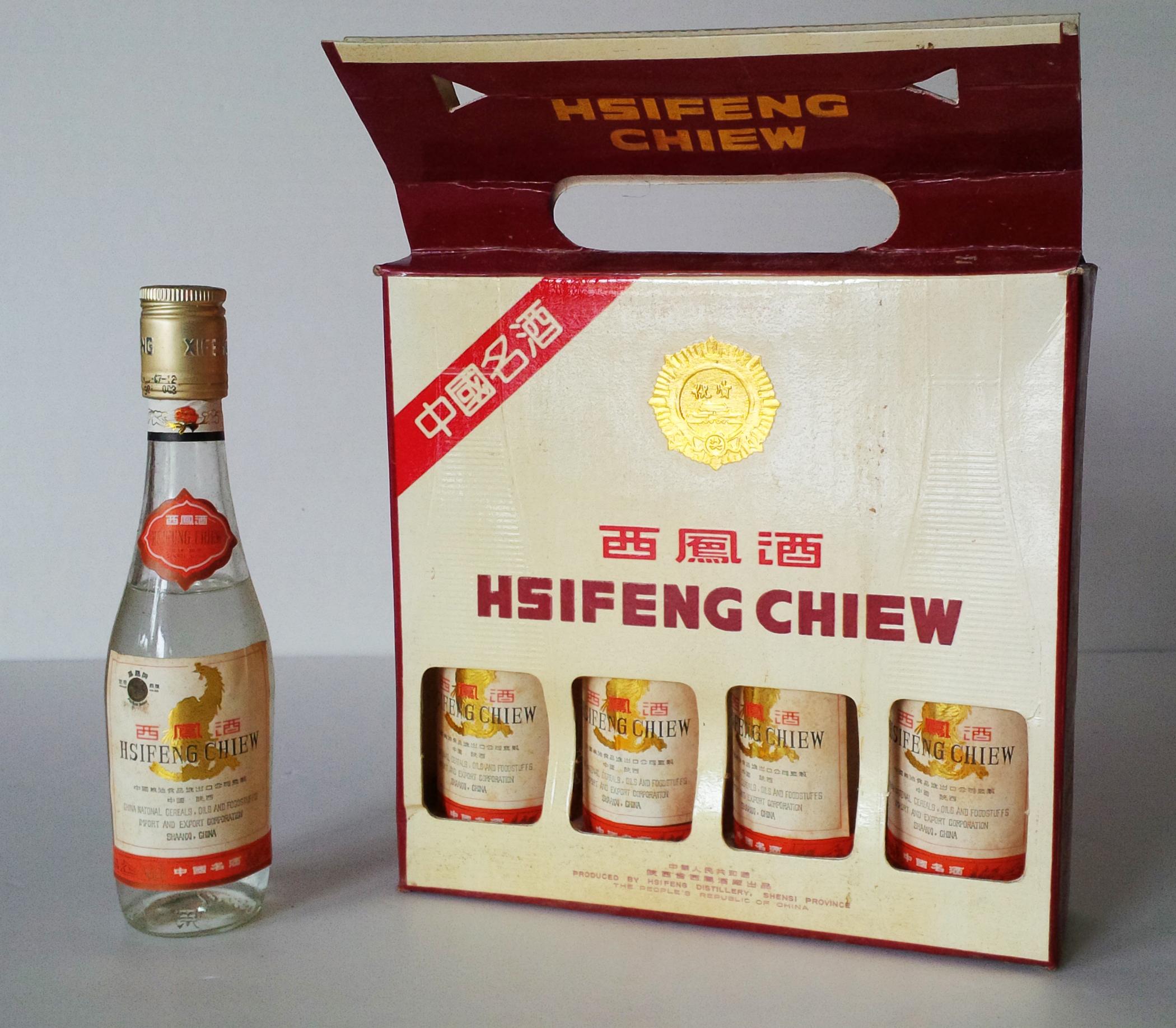 百年醇香——老酒专场(一)