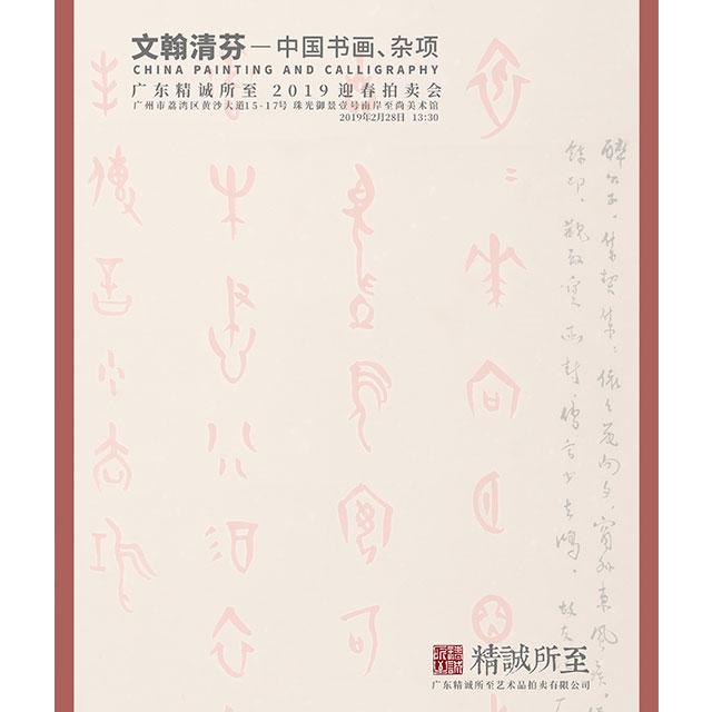 文翰清芬 —— 中国书画、杂项
