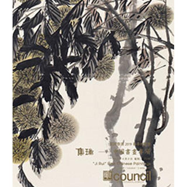 集瑞——中国书画专场