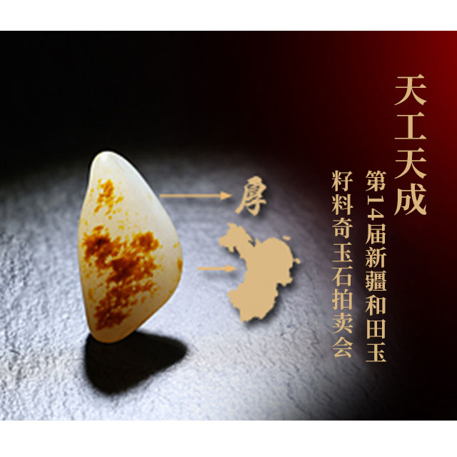 天工天成: 第14 届新疆和田玉籽料原石精品专场