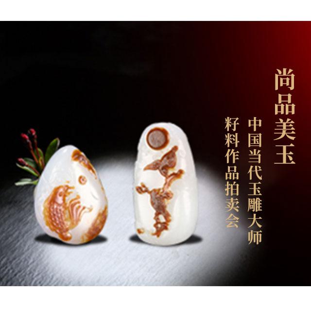尚品美玉: 第17届中国当代玉雕大师籽料作品无底价专场