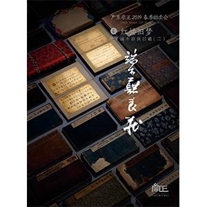 红楼旧梦·端木蕻良旧藏(二)