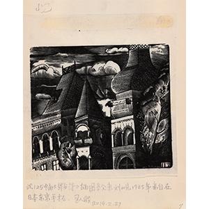 木刻赤子·刘岘版画(三)