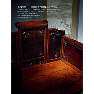 盛木为怀——中国明清古典家具及工艺品