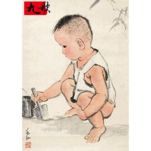 纪念蒋兆和诞辰一百周年 ——中国人物画名家作品专场