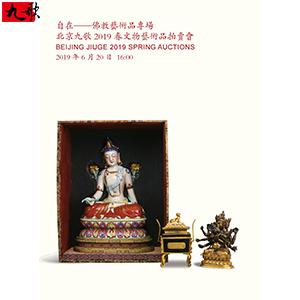 自在——佛教艺术品专场