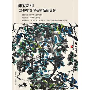 中国书画(四)