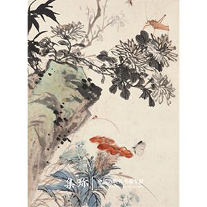 集珎——中国近现代书画专场
