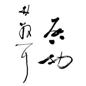 南林北启——林散之·启功作品专场