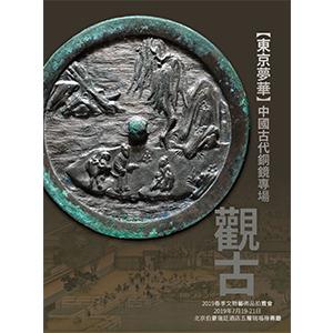 观古•东京梦华 中国古代铜镜专场
