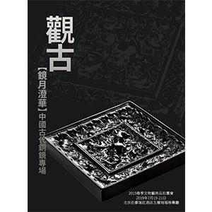 观古•镜月澄华 中国古代铜镜专场