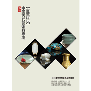 观古•古董珍玩 中国古代瓷器专场