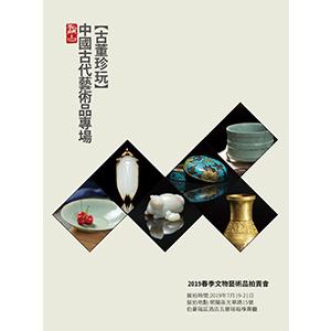 观古•古董珍玩 中国古代艺术品专场